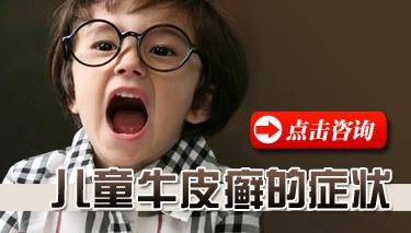 小孩子牛皮癣患者病发时有哪些症状?