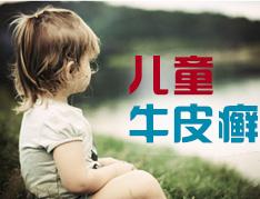 儿童银屑病治疗中有哪些饮食误区呢