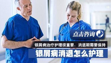 牛皮癣患者的保健护理措施有什么?
