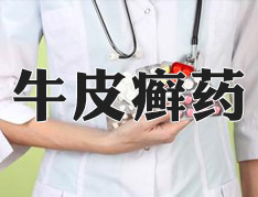 牛皮癣患者如何避免药物所造成的伤害
