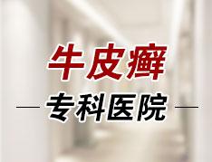 成都银康医院
