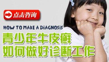 儿童牛皮癣要注意哪些诊断要点?